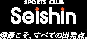 スポーツクラブセイシン 健康こそ、すべての出発点。