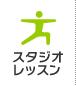 葵の森スタジオレッスン