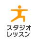 千代田スタジオレッスン