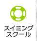 葵の森スイミングスクール