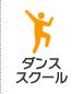 千代田ダンススクール