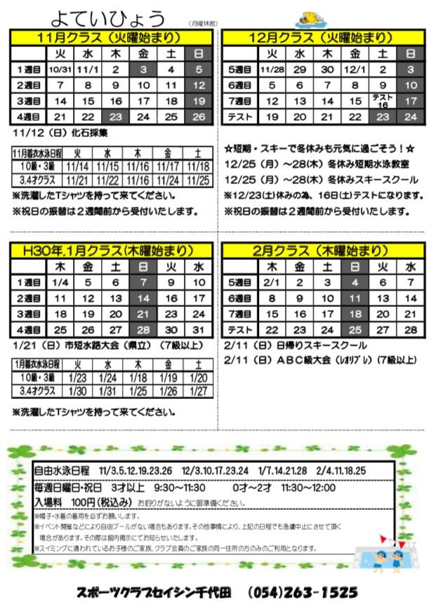 千代田予定表