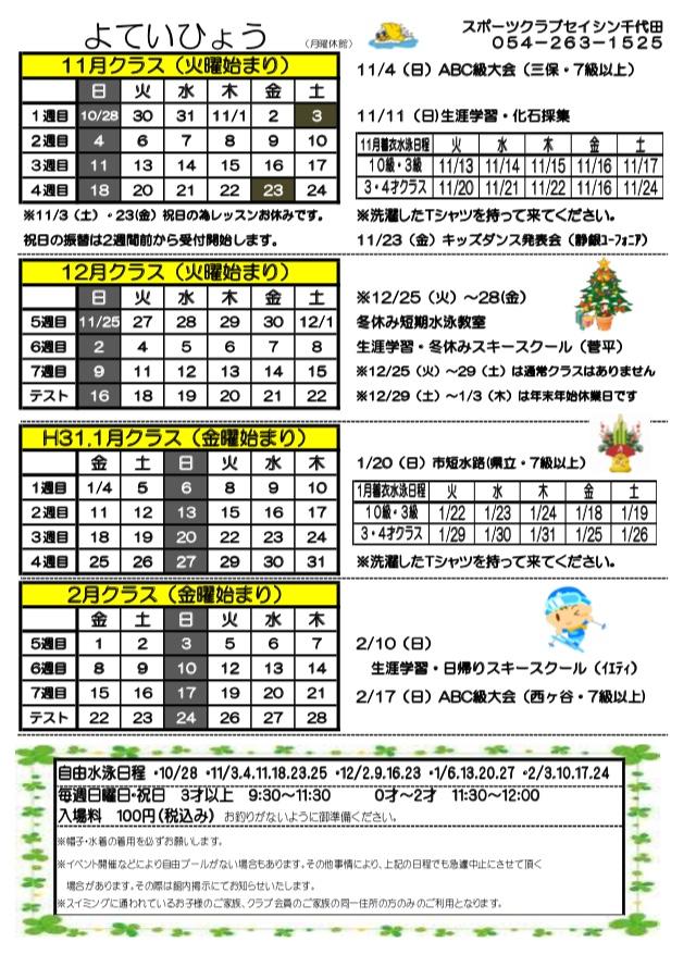 千代田練習予定表