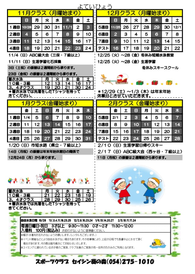葵の森練習予定表