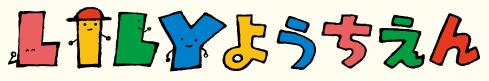 リリー幼稚園 ロゴ