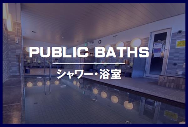 シャワー・浴室