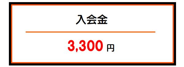 キッズ_入会金