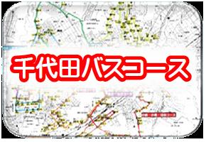 千代田バスコース