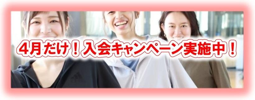 入会キャンペーンバナー