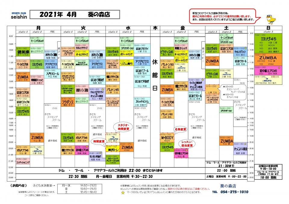 レッスン予定表21.4月aoi -_page-0001