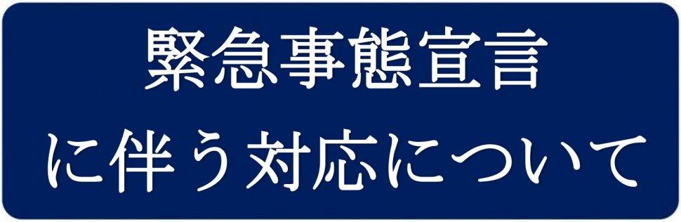 緊急事態宣言に伴う対応についてボタン_page-0001