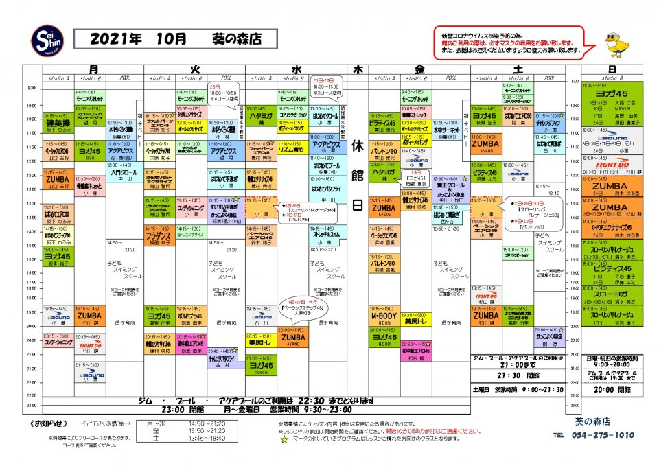 葵レッスン予定表21.10月aoi -カラー_page-0001