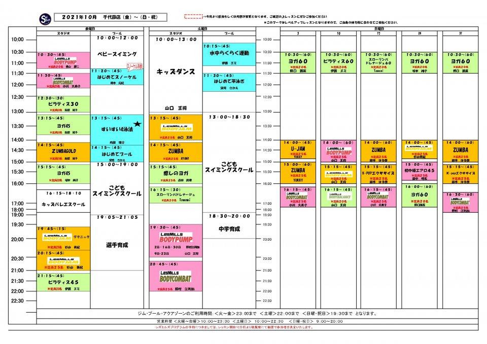 2新千代田レッスン表10月(金ー日)_page-0001